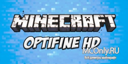 Optifine HD для minecraft 1.6.4