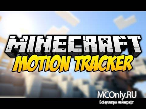 ������� ��� Alien Motion Tracker ��� minecraft 1.5.2
