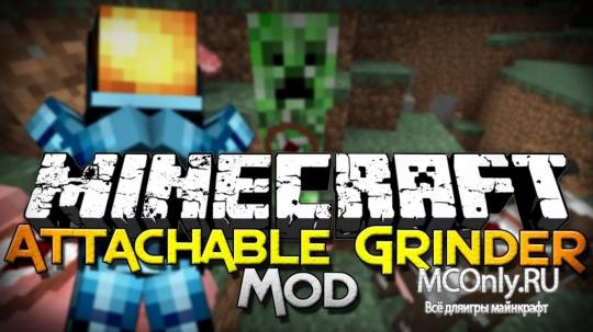 ������� ��� Attachable Grinder  ��� minecraft 1.5.2