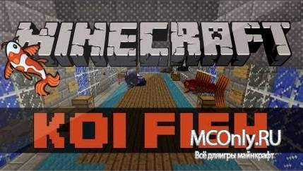 ������� ��� Koi Fish  ��� minecraft 1.5,2