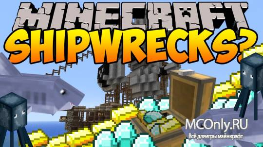 Скачать мод Shipwrecks для Майнкрафт 1.12.2