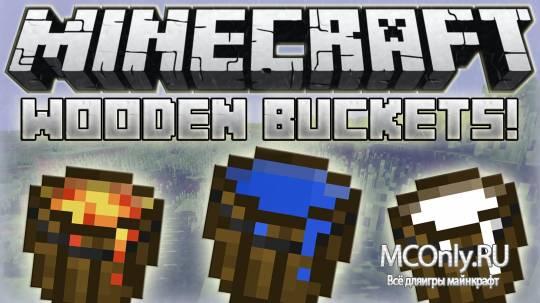 Скачать мод Wooden Buckets для Майнкрафт 1.12.2